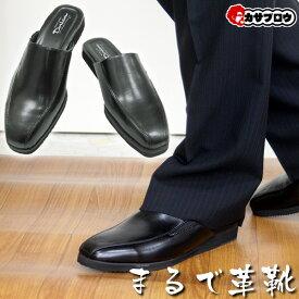 メンズ オフィスサンダル オフィスシューズ クロッグ かかとなし ドリアン Dorian ビジネスサンダル ビジネススリッパ スーツ おしゃれ 社内履き 黒 ブラック おすすめ