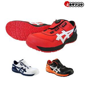 安全靴 アシックス ウィンジョブ asics WINJOB CP209 Boa プロテクティブスニーカー プロスニーカー JSAA規格A種 作業靴 ワークシューズ ユニセックス おすすめ