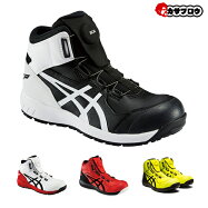 [アシックス]ウィンジョブCP304Boa安全靴ハイカット