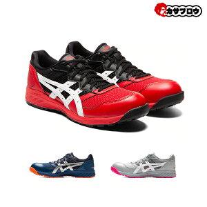 安全靴 アシックス ウィンジョブ asics WINJOB CP210 プロテクティブスニーカー プロスニーカー JSAA規格A種 作業靴 ワークシューズ ユニセックス おすすめ