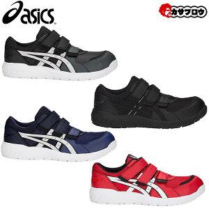 安全靴 アシックス ウィンジョブ asics WINJOB CP205 プロテクティブスニーカー プロスニーカー JSAA規格A種 作業靴 ワークシューズ メンズ おすすめ