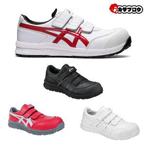 安全靴 アシックス ウィンジョブ asics WINJOB CP301 FCP301 プロテクティブスニーカー プロスニーカー JSAA規格A種 作業靴 ワークシューズ ユニセックス 3E おすすめ