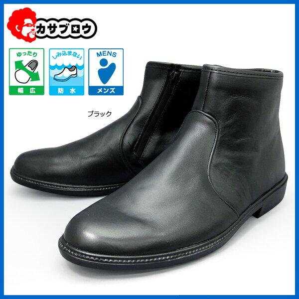 レインブーツ ビジネスシューズ メンズ 紳士 靴 長靴 完全防水 新社会人 通勤 就職祝い新生活 【送料無料】
