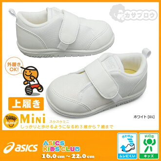 It is asics mini-room private business slippers CP MINI TUU107 sneakers SUKU2 white atuu107 quickly and healthily Asics