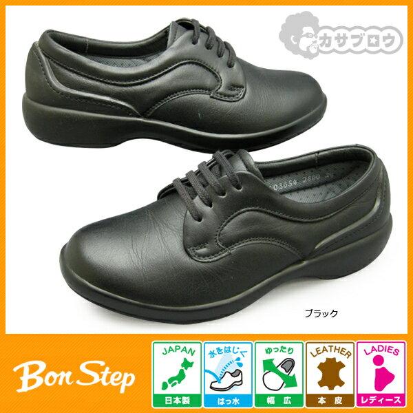 シニア 高齢者用 介護シューズ ウォーキングシューズ カジュアル リハビリ 婦人 ブラック 黒 靴 ボンステップ Bon Step レディース 2800 撥水 日本製 幅広 本皮 3E bs2800 【送料無料】