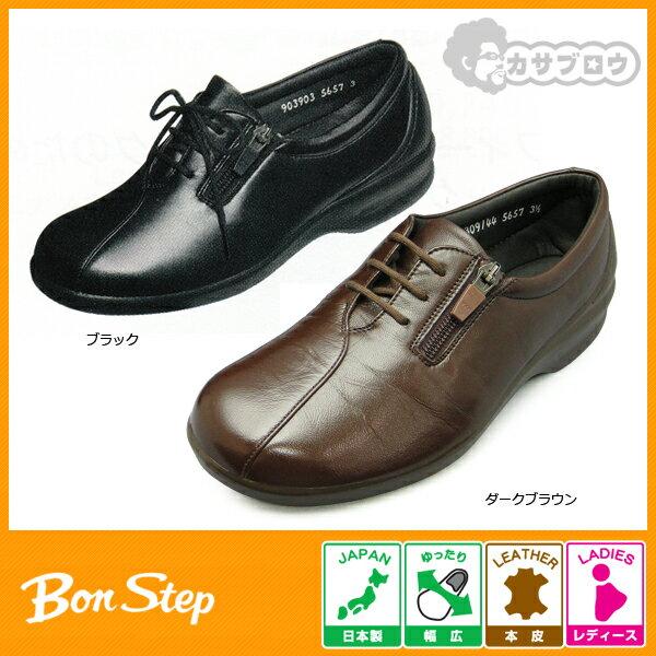 シニア 高齢者用 介護シューズ ウォーキングシューズ カジュアル リハビリ 婦人 靴 ボンステップ Bon Step レディース 5657 シューズ 日本製 幅広 本皮 4E bs5657 【送料無料】
