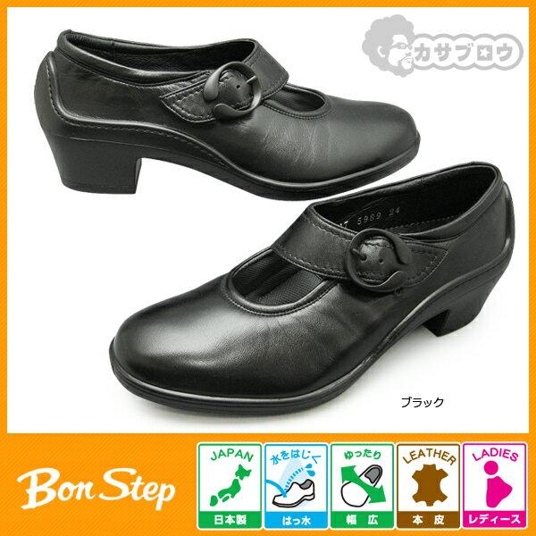 シニア 高齢者用 介護シューズ ウォーキングシューズ カジュアル リハビリ 婦人 靴 ボンステップ Bon Step レディース 5989 撥水 日本製 幅広 本皮 3E bs5989 【送料無料】