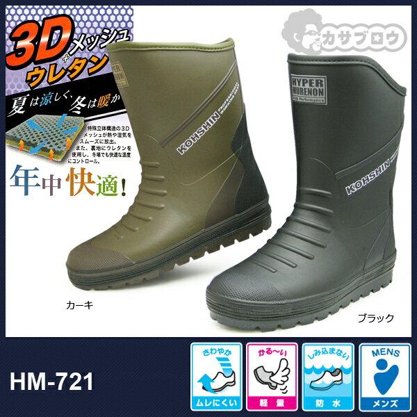 レインブーツ レインシューズ メンズ 長靴 ハイパームレノン 超軽量 さわやかな履き心地 HYPER MURENON 完全防水 【送料無料】