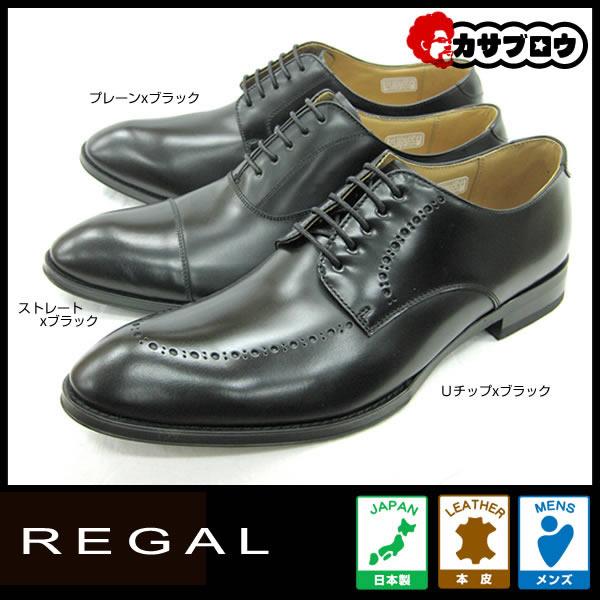 メンズ ビジネスシューズ 紳士靴 リーガル REGAL re81 REGAL革靴 本革 日本製 プレーン ストレート Uチップ【送料無料】