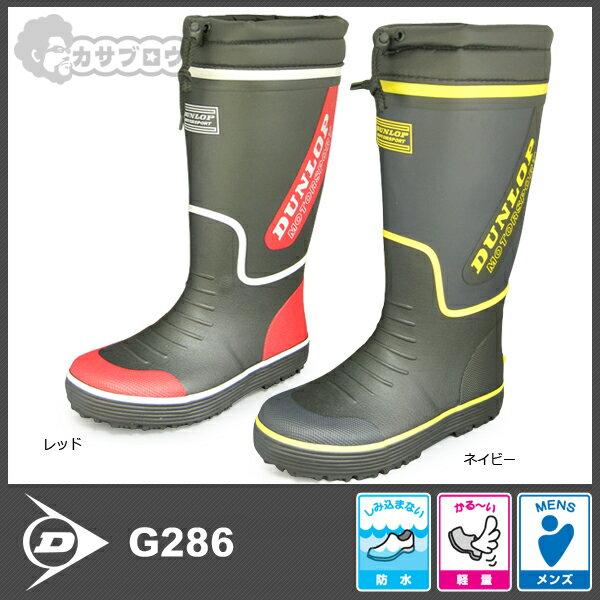 レインブーツ 作業靴 メンズ 長靴 ダンロップ dunlopm G286スノーブーツ 完全防水 【送料無料】