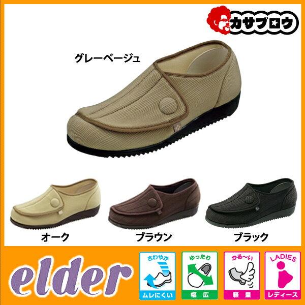 シニア 高齢者用 介護シューズ ウォーキングシューズ カジュアル リハビリ 婦人 レディース スニーカー 靴 elder エルダー E834 軽量 【送料無料】
