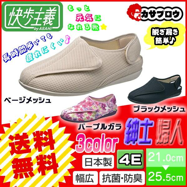 シニア 高齢者用 介護シューズ ウォーキングシューズ カジュアル リハビリ 婦人 靴 ユニセックス 快歩主義 L112K レディース 紳士 メンズ 上履き 幅広 日本製 抗菌 【送料無料】