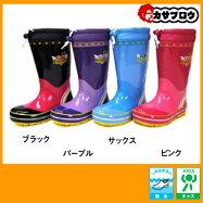 弘進ゴムリスターライトLJ−283ジュニア用ラバーブーツ【ジュニア用レインブーツ/長靴】