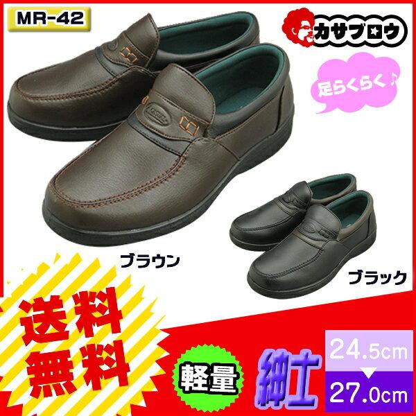シニア 高齢者用 靴 介護シューズ 介護用品 ウォーキングシューズ メンズ 紳士 MR-42 カジュアル 【送料無料】