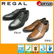 【REGAL】リーガル34HRBBプレーンメンズ革靴ムレない防水ゴアテックス