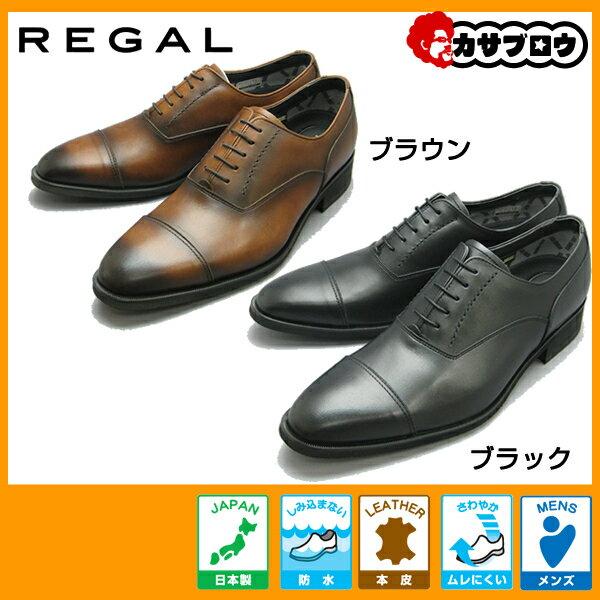 メンズ ビジネスシューズ 紳士 靴 REGAL リーガル 35HRBB ストレートチップ 革靴 ムレナイ防水ゴアテックス 完全防水 日本製 3E【送料無料】