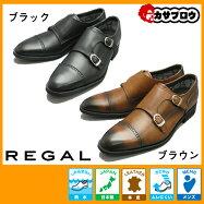 【REGAL】リーガル37HRBBダブルモンクメンズ革靴ムレない防水ゴアテックス