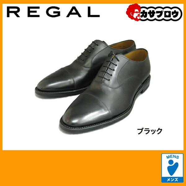 メンズ ビジネスシューズ 紳士靴 リーガル REGAL 705RBH 撥水加工レザー仕様 定番 透湿性 グッドイヤーウエルト製法のストレートチップ ゴアテックス【送料無料】