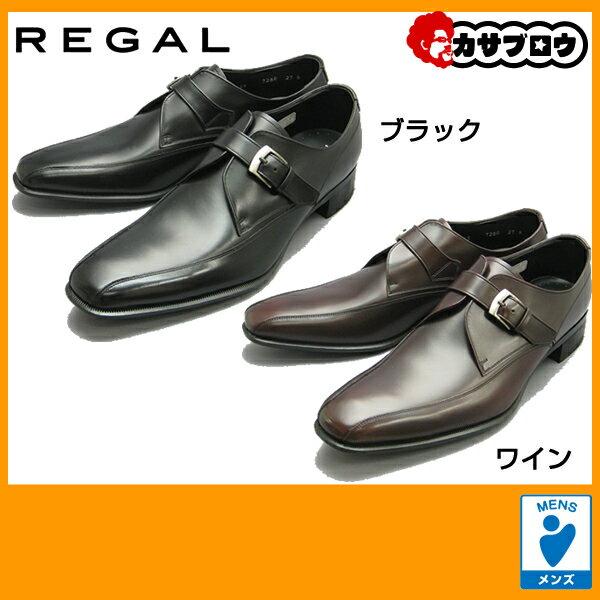 メンズ ビジネスシューズ 紳士靴 リーガル REGAL 728RAL 光沢感のあるキップ甲革のスワールモンク【送料無料】