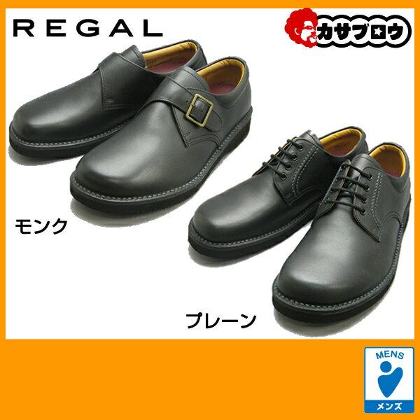 メンズ ビジネスシューズ 紳士靴 リーガル REGAL 靴 プレーントゥ REAGAL 本革 3E 幅広【送料無料】