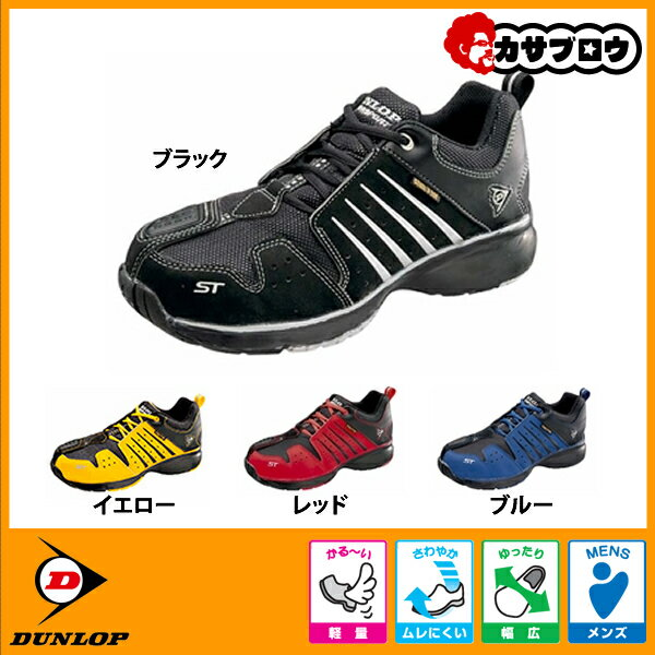 DUNLOP ダンロップ マグナム ST301 メンズ 作業靴 安全靴 レース 幅広 ムレにくい 軽量 鋼鉄先心【10P27May16】 ダッドスニーカー dadshoes おすすめ 【送料無料】
