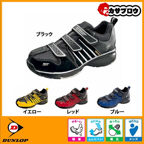 DUNLOP ダンロップ マグナム ST302 メンズ 作業靴 安全靴 ベルクロ 軽量 ムレにくい 幅広 鋼鉄先心 ダッドスニーカー dadshoes おすすめ 【送料無料】