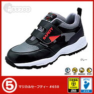安全靴・安全工具安全靴マジカルセフティーNO.650/101356[013003]