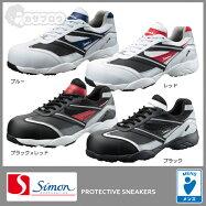 シモンプロテクティブスニーカーKA211安全靴軽技A+衝撃吸収ヒモka211