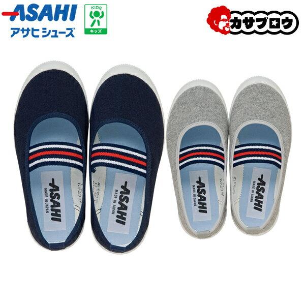キッズ スニーカー ASAHI アサヒS01 アッパーキャンバス 2E 日本製 【送料無料】