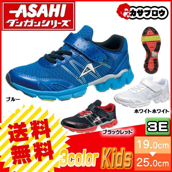 キッズ カジュアル スニーカー ランニングシューズ アサヒダンガンJ002 通学・普段履きに最適 子供用 ジュニア 靴 シューズ