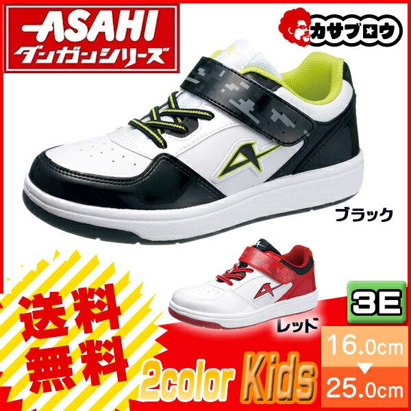 キッズ カジュアル スニーカー ランニングシューズ アサヒダンガンJ006 通学・普段履きに最適 子供用 ジュニア 靴 シューズ