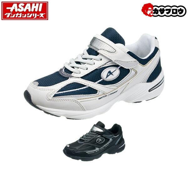キッズ カジュアル スニーカー ランニングシューズ アサヒダンガンJ008 通学・普段履きに最適 子供用 ジュニア 靴 シューズ