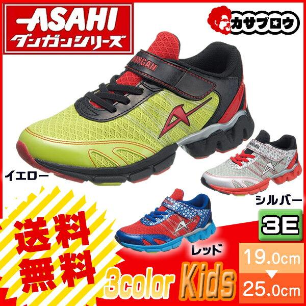 キッズ カジュアル スニーカー ランニングシューズ アサヒダンガンJ009 通学・普段履きに最適 子供用 ジュニア 靴 シューズ