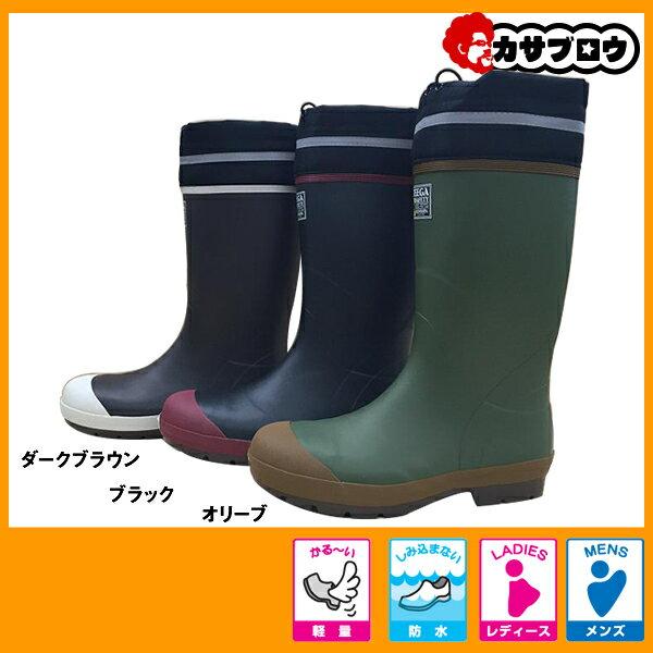 メンズ レインブーツ [弘進ゴム]  セーフティーブーツ LSB-316 軽量 ブラック 安全長靴