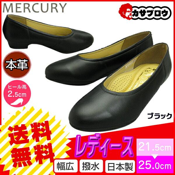 [mercury] フジタカ レディースパンプス 7400 本革 日本製 幅広 撥水 ローヒール ビジネスシューズ フォーマル 冠婚葬祭【送料無料】