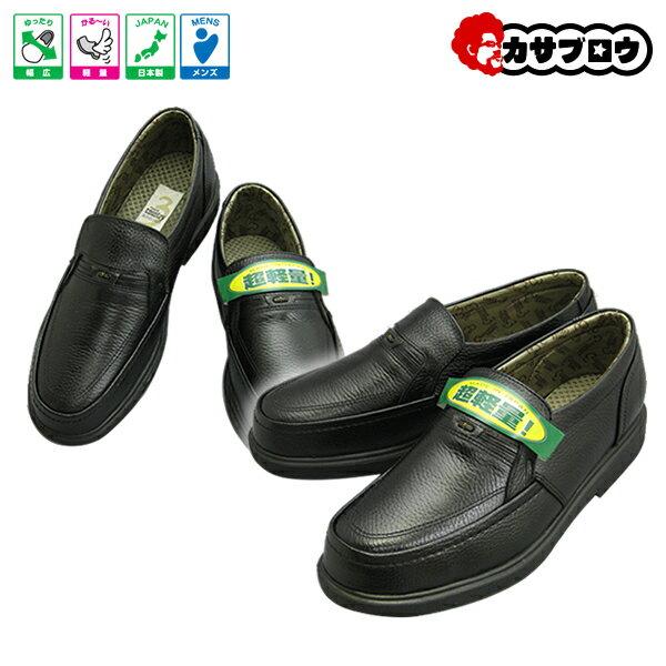 シニア 高齢者用 靴 介護シューズ 介護用品 ウォーキングシューズ カジュアルシューズ メンズ 紳士 [ミクニ] 1603 カジュアル靴 幅広 日本製 【送料無料】