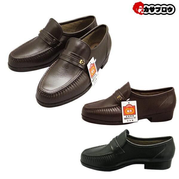 シニア 高齢者用 靴 フォーマル 紳士 [お多福] 磁気付シューズ GR-110 カジュアル 日本製 【送料無料】