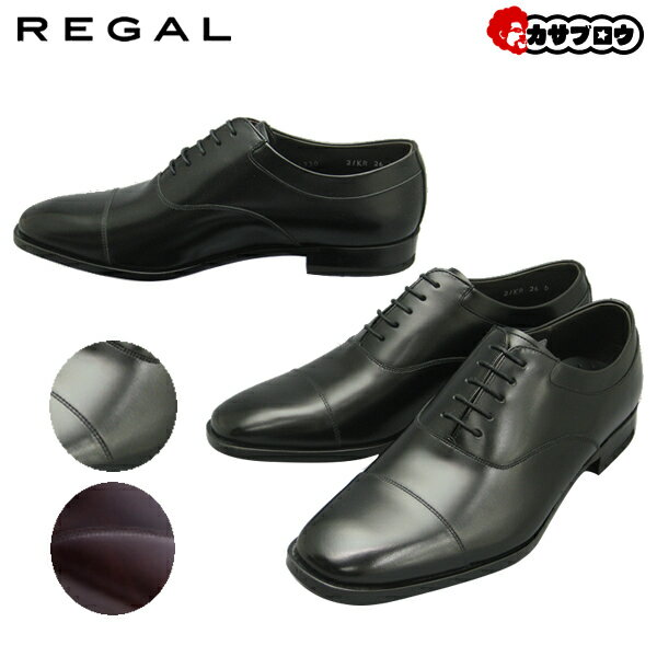 メンズ ビジネスシューズ [リーガル] REGAL 21KR ストレートチップ 紳士靴 革靴 日本製 本革 3E 幅広【送料無料】