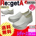 リゲッタ Re:getA RW0017 レディース ナースシューズ 【送料無料】