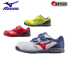 [mizuno] メンズワーキングシューズ オールマイティLS ベルトタイプ 安全靴 スニーカー ミズノ 作業靴 ローカット マジック 男性用 おすすめ 【送料無料】