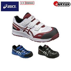 安全靴 アシックス ウィンジョブ asics WINJOB CP102 FCP102 プロテクティブスニーカー プロスニーカー JSAA規格A種 作業靴 ワークシューズ ユニセックス 3E おすすめ
