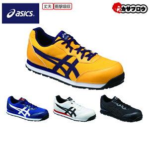 安全靴 アシックス ウィンジョブ asics WINJOB CP201 FCP201 プロテクティブスニーカー プロスニーカー JSAA規格A種 作業靴 ワークシューズ ユニセックス 3E 耐油性ラバー おすすめ