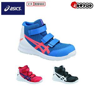 安全靴 アシックス ウィンジョブ asics WINJOB CP203 FCP203 プロテクティブスニーカー プロスニーカー JSAA規格A種 作業靴 ワークシューズ ユニセックス ハイカット 3E おすすめ