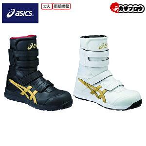 安全靴 アシックス ウィンジョブ asics WINJOB CP401 FCP401 プロテクティブスニーカー プロスニーカー JSAA規格A種 作業靴 ワークシューズ メンズ ハイカット 3E おすすめ