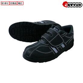 安全靴 作業靴 セーフティースニーカー ワークシューズ 喜多 耐油底 静電気防止 作業用 仕事 アウトドア 幅広 耐油 静電防止