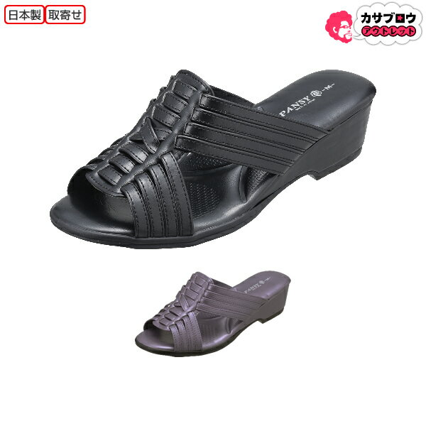 [Pansy] デイリーサンダル  6621 パンジー 軽量 快適 レディース シンプル 痛くない 疲れない おしゃれ 45mm ヒール 歩きやすい 履きやすい 桐ヒール 日本製