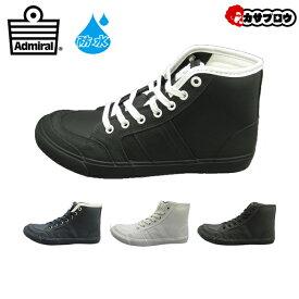 [アドミラル] ハイカットスニーカー スニーカー Admiral 靴 メンズ レディース ハイカット 防水 紐靴 おすすめ 【送料無料】