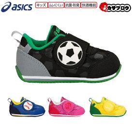 アシックス acics すくすく スクスク キッズシューズ SPORTS PACK BABY 子供 靴 ベビーシューズ スニーカー マジックテープ スポーツ おすすめ