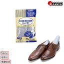 [コロンブス] シュードライ 乾燥・脱臭剤 COLUMBUS/紳士靴用/靴用乾燥/脱臭剤/シリカゲル/靴用品/抗菌/乾燥/シューズ…