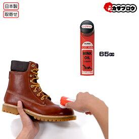 コロンブス ミンクオイルリキッド 65 COLUMBUS 靴クリーム 靴用ワックス 靴の補修 お手入れ 補修用品 靴ケア用品 おすすめ